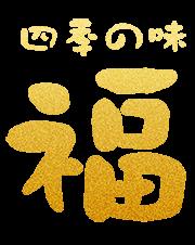 四季の味 福 - 七飯町大沼