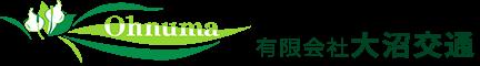 観光貸出バス・レンタカーの大沼交通 | 北海道 七飯町大沼