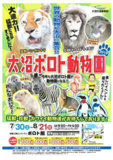 動物園表紙